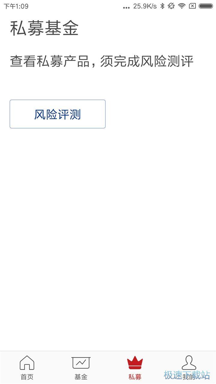 中民i基金手机版下载 图片