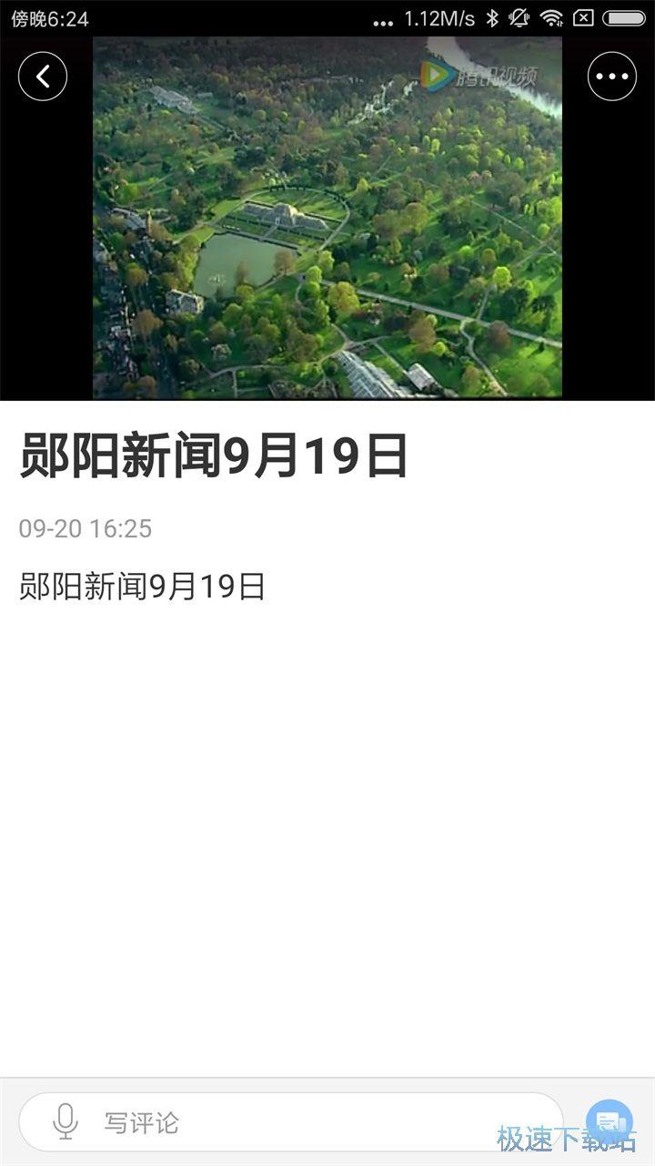 云上郧阳手机版下载