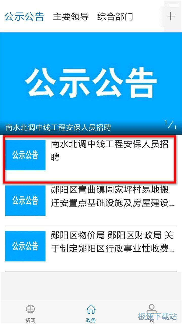 云上郧阳安卓版下载 图片