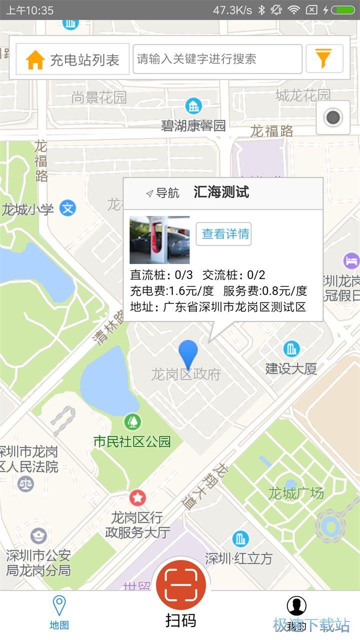 汇海充电安卓版 图片