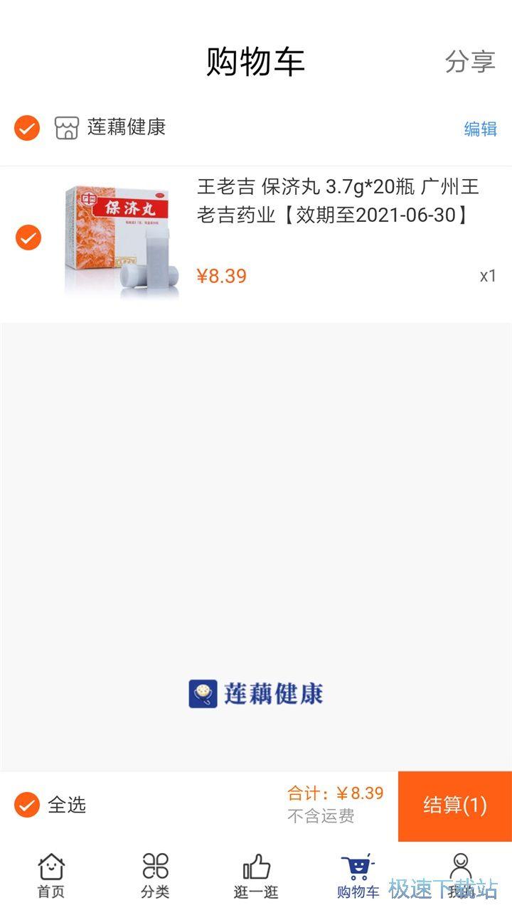莲藕健康安卓版下载 图片