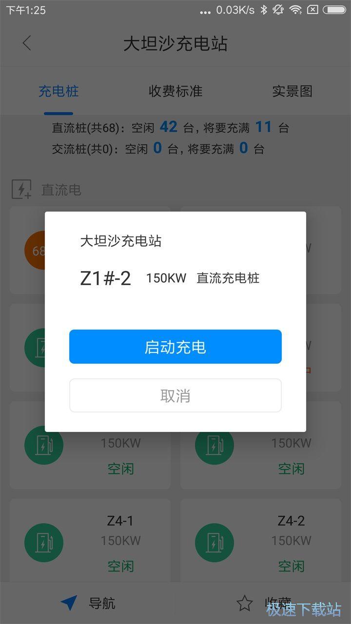 致联新能源安卓版 截图