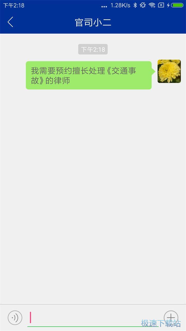 律师堂安卓版 图片