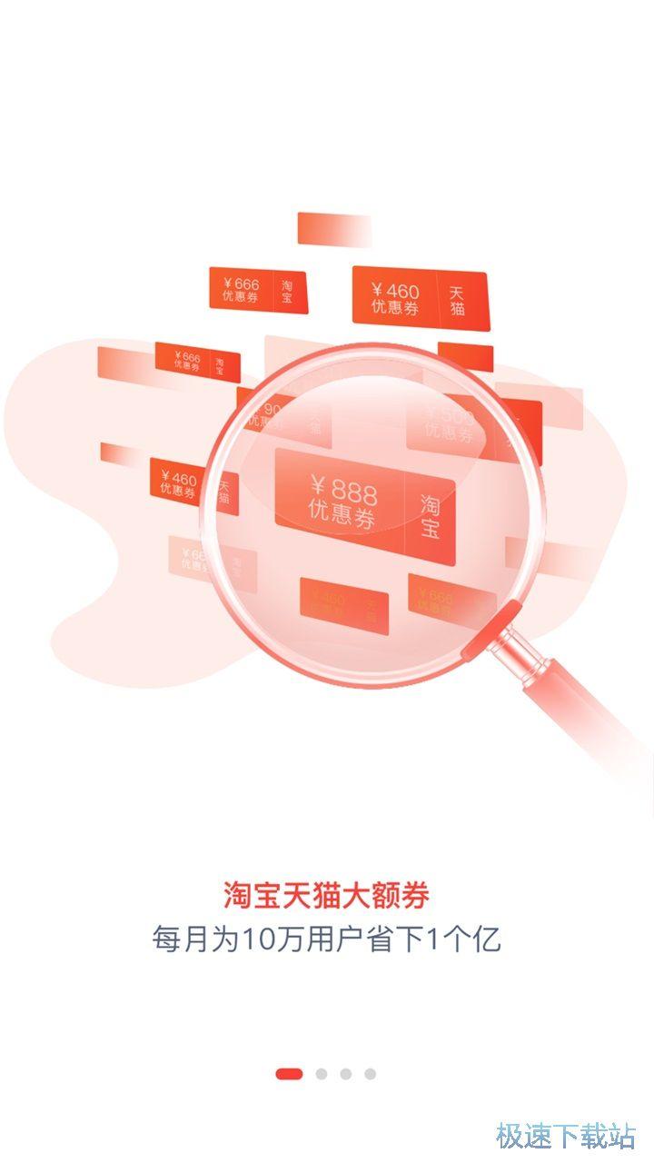 省大师安卓版下载 图片