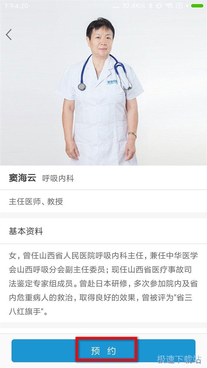 和谐医疗下载 图片