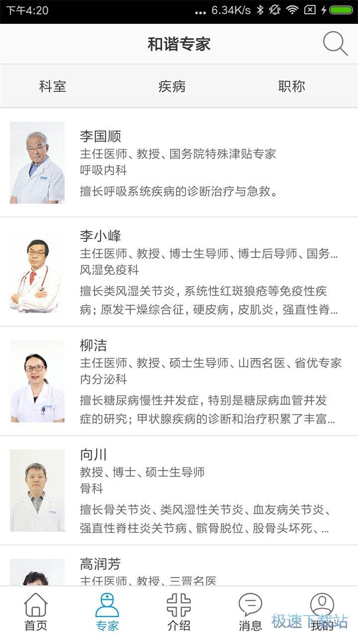 和谐医疗安卓版下载 图片