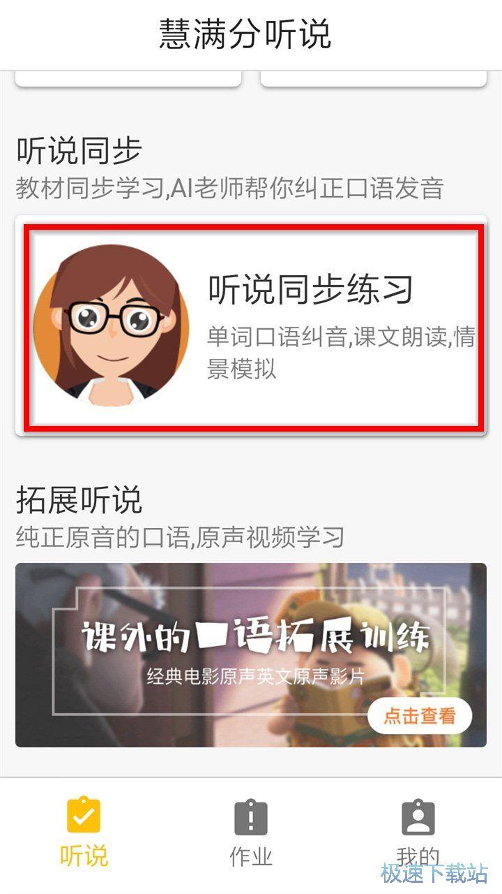 慧满分听说安卓版下载 图片
