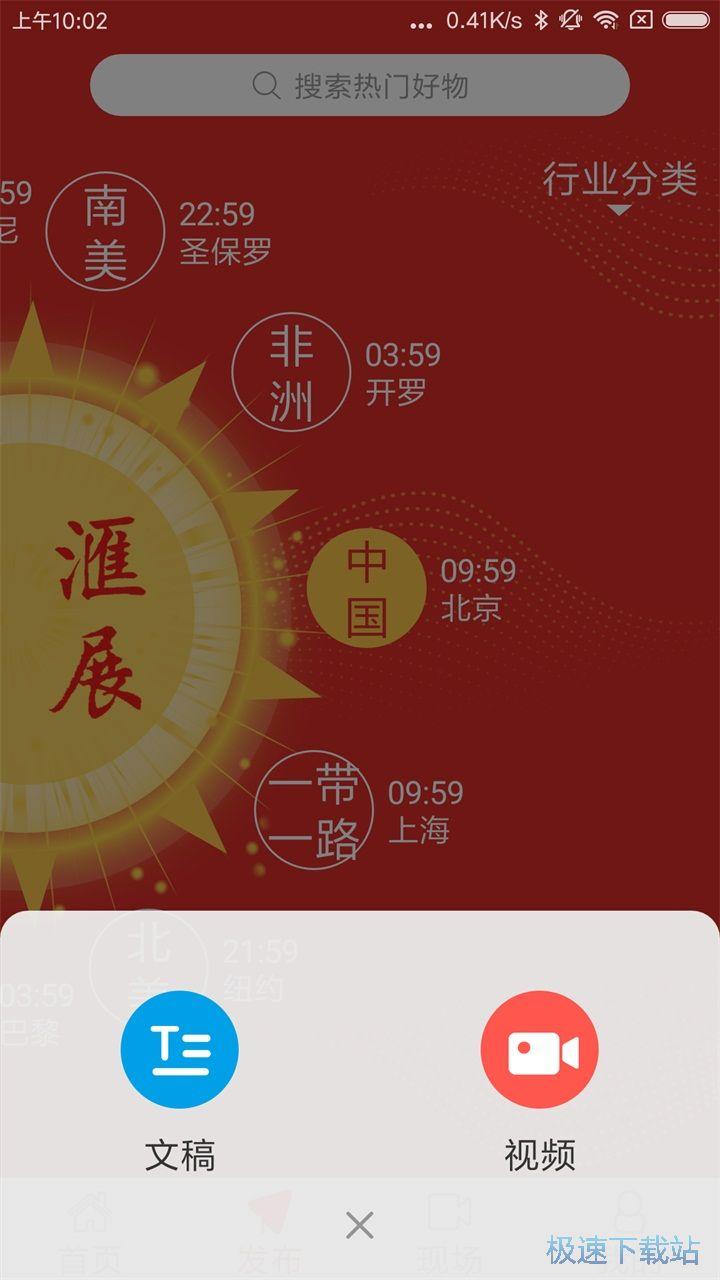 全球会展安卓版 图片