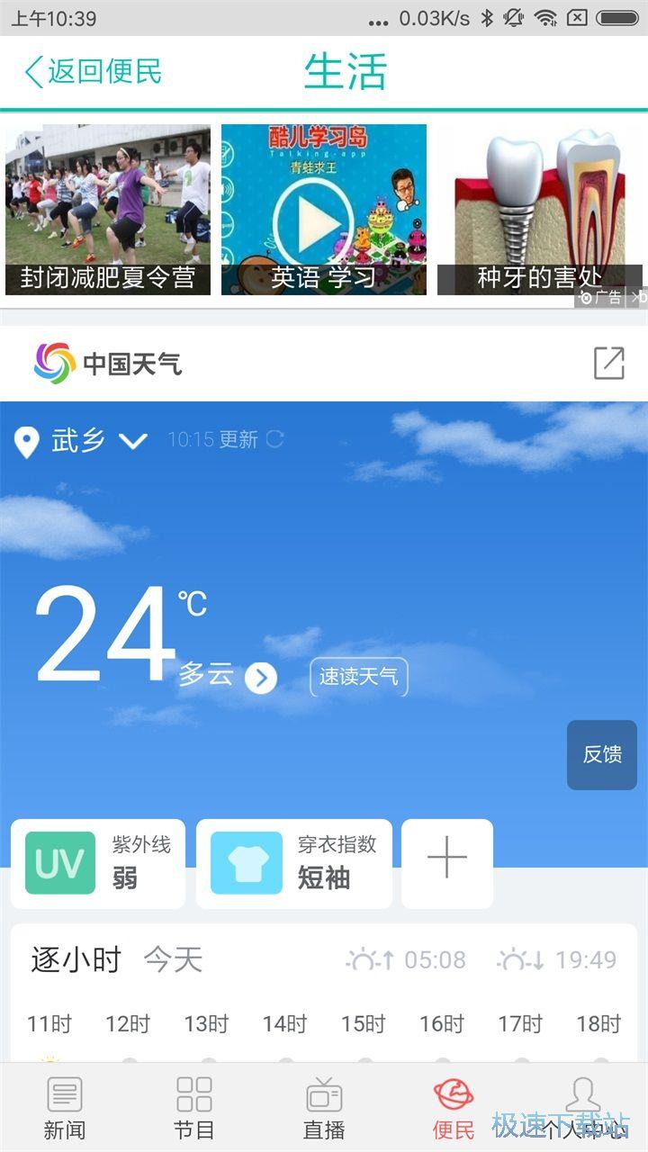 智慧武乡安卓版下载 图片