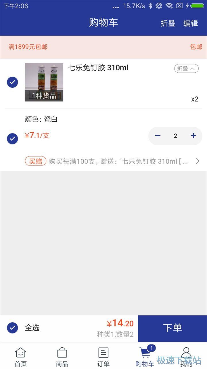 七乐建材手机版下载 图片