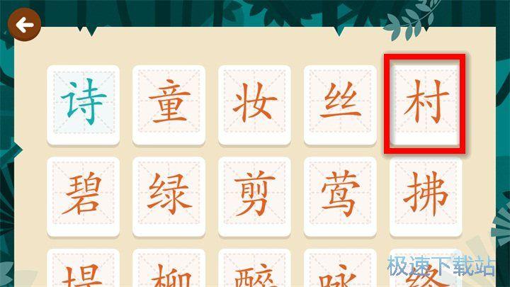 书小童识字安卓版下载