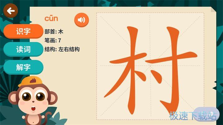 书小童识字安卓版下载 图片
