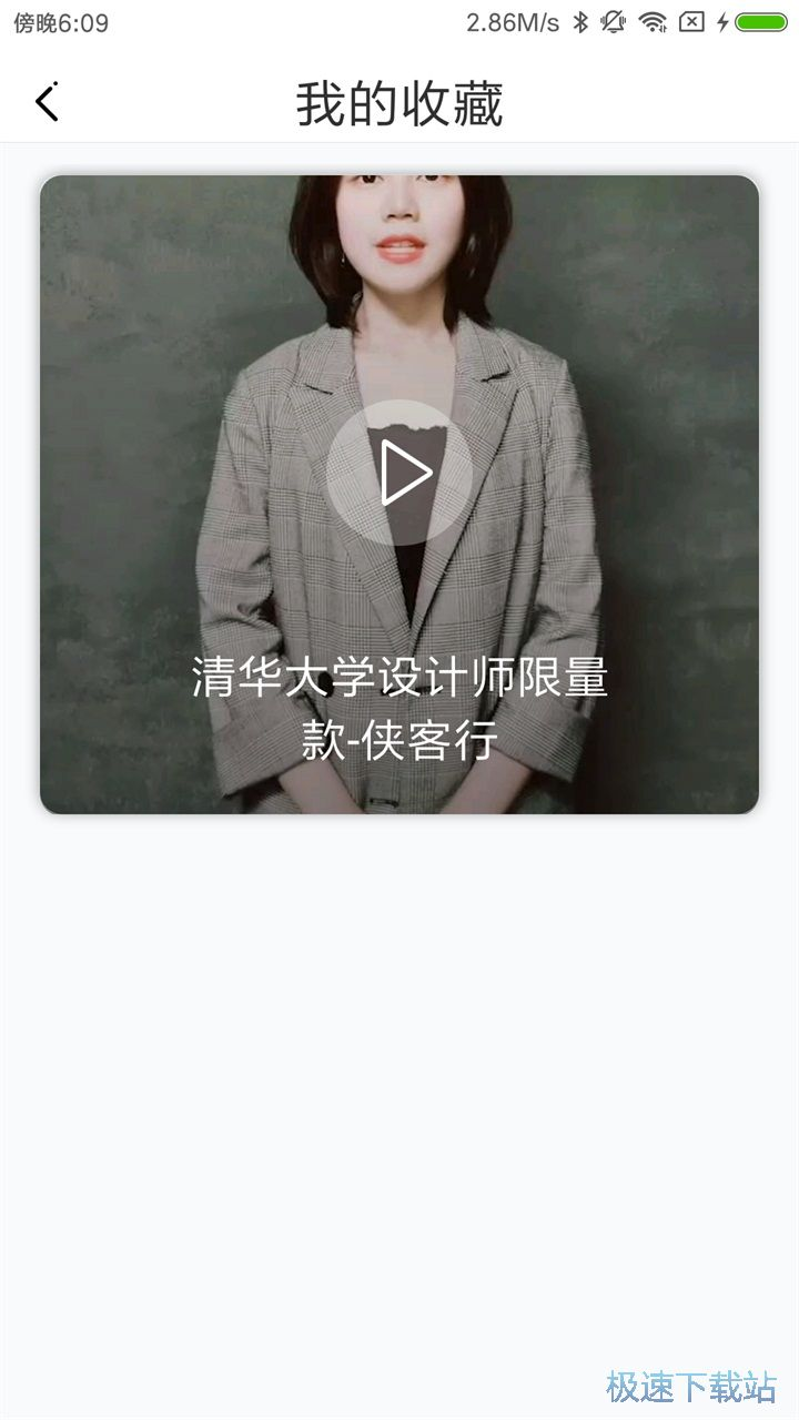 万宜诚品安卓版下载 图片