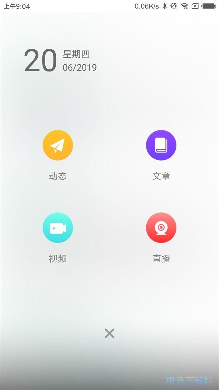 青创头条安卓版 图片