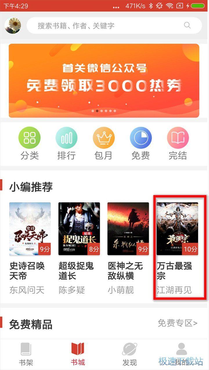 热搜小说安卓版下载