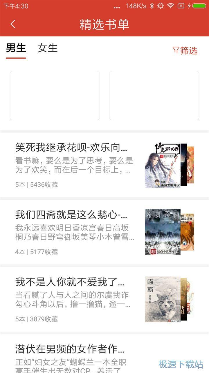 热搜小说安卓版下载 图片