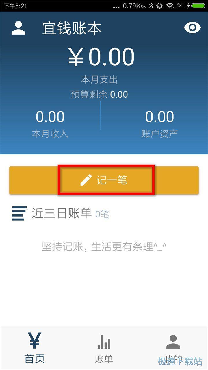 宜钱账本安卓版下载