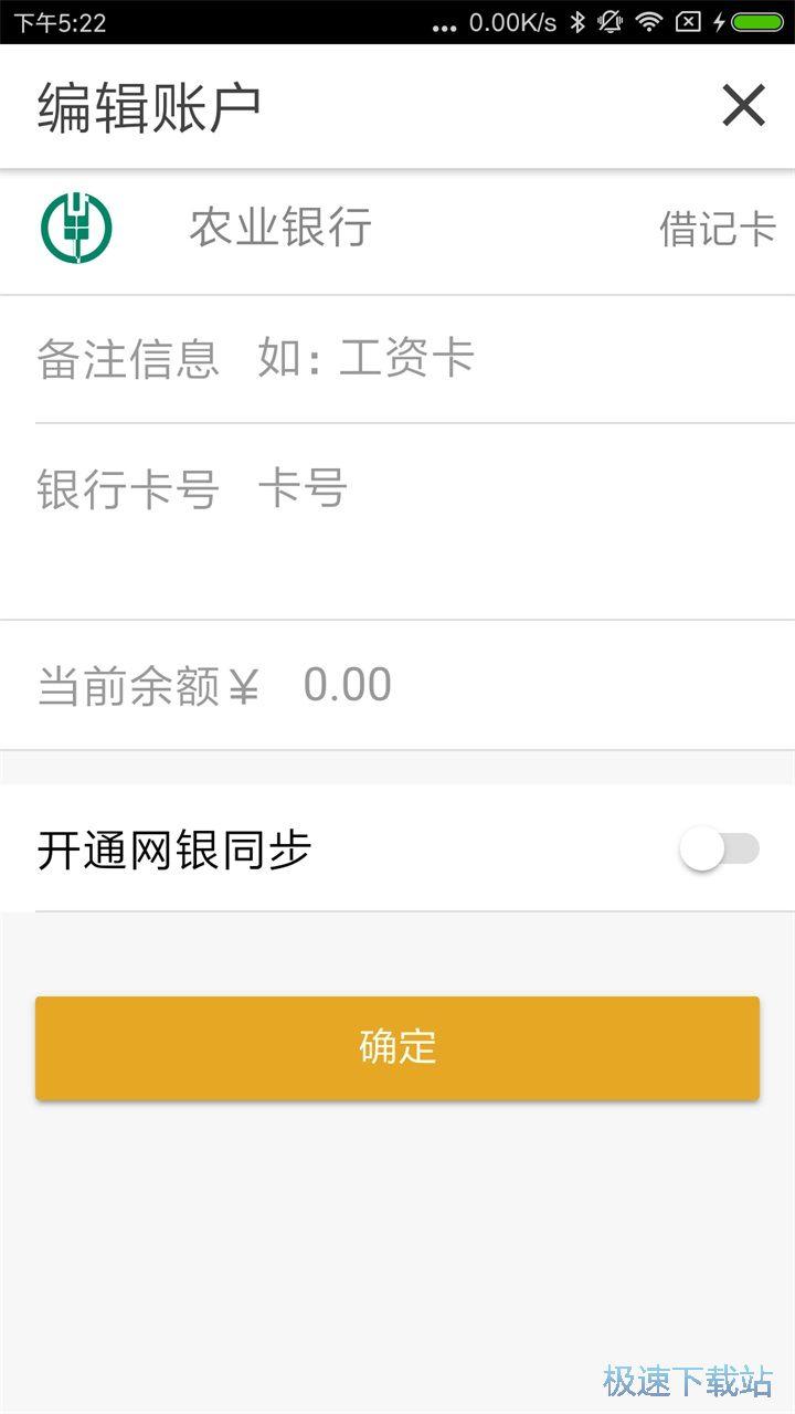 宜钱账本安卓版下载 图片