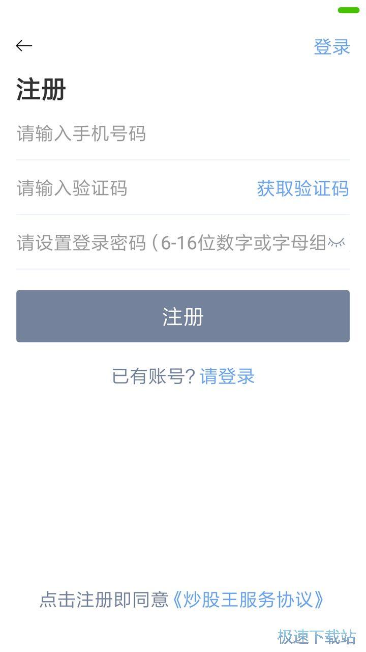 炒股王安卓版
