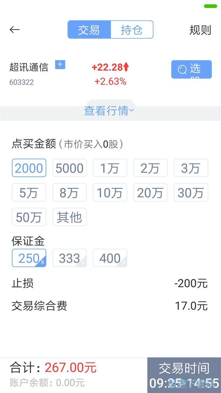炒股王手机版下载