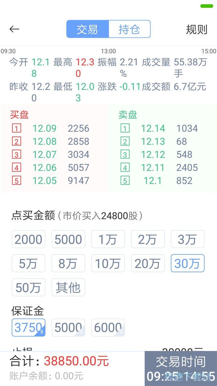 炒股王安卓版下载 图片