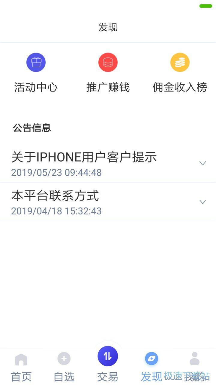 炒股王手机版下载 图片