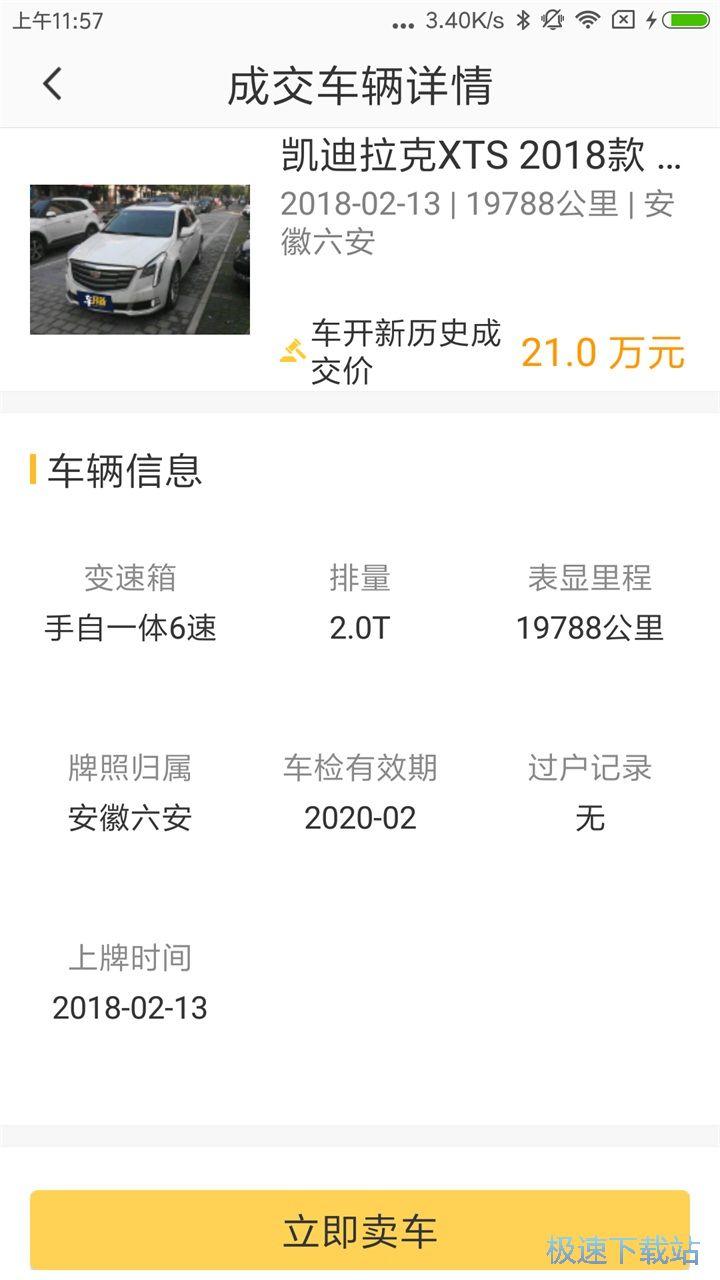 海知二手车安卓版下载