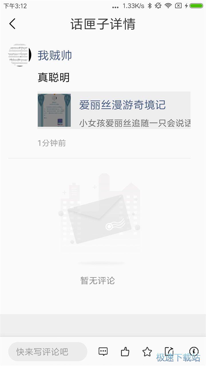 彩虹书手机版下载 图片