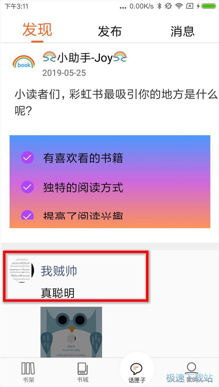 彩虹书安卓版下载 图片