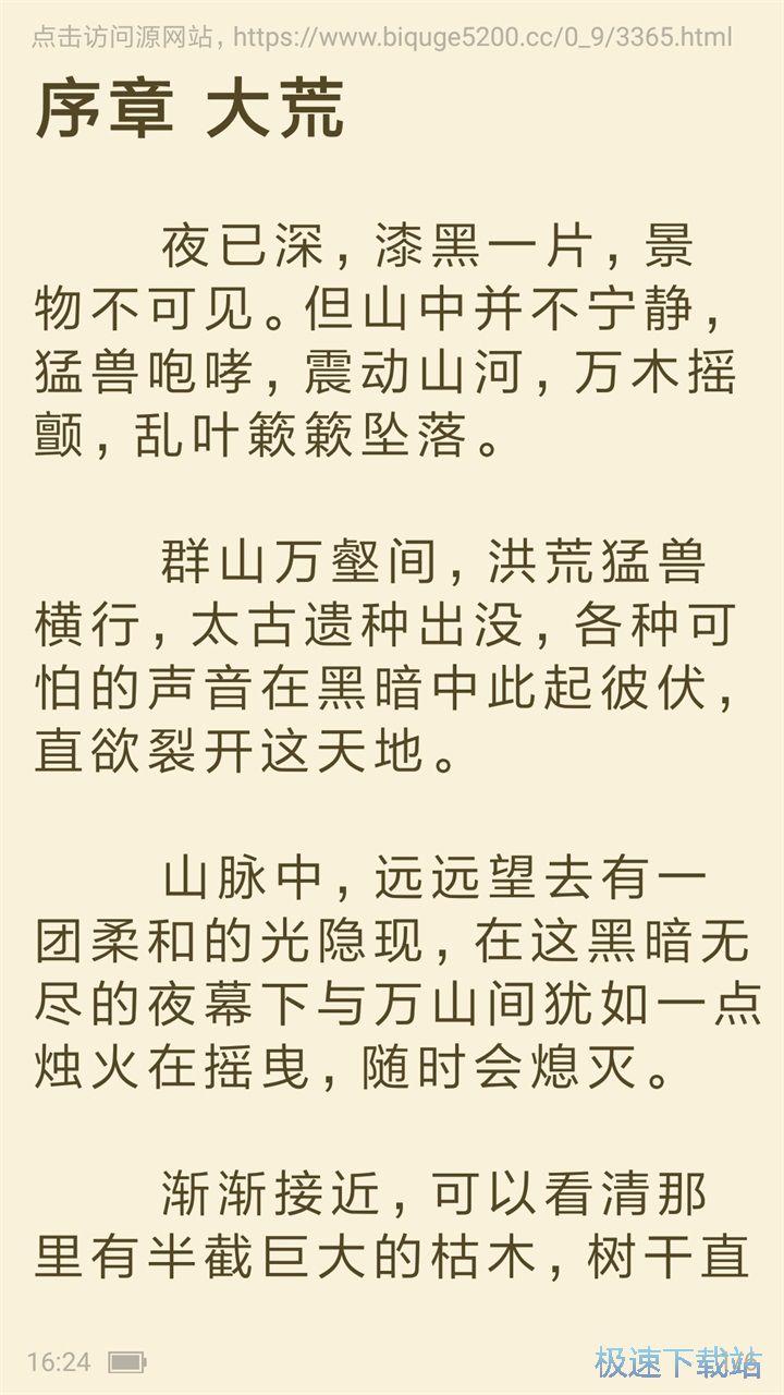 老子搜书安卓版下载 截图