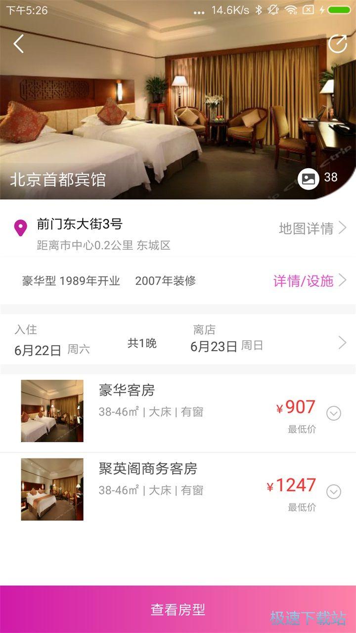 盈科旅游安卓版 图片