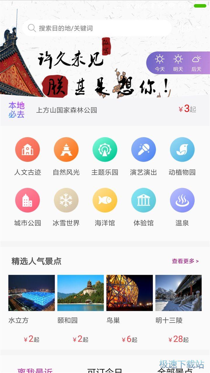 盈科旅游安卓版下载 图片