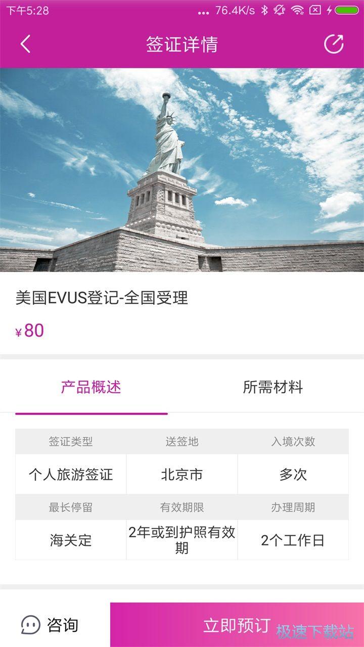 盈科旅游手机版下载 截图