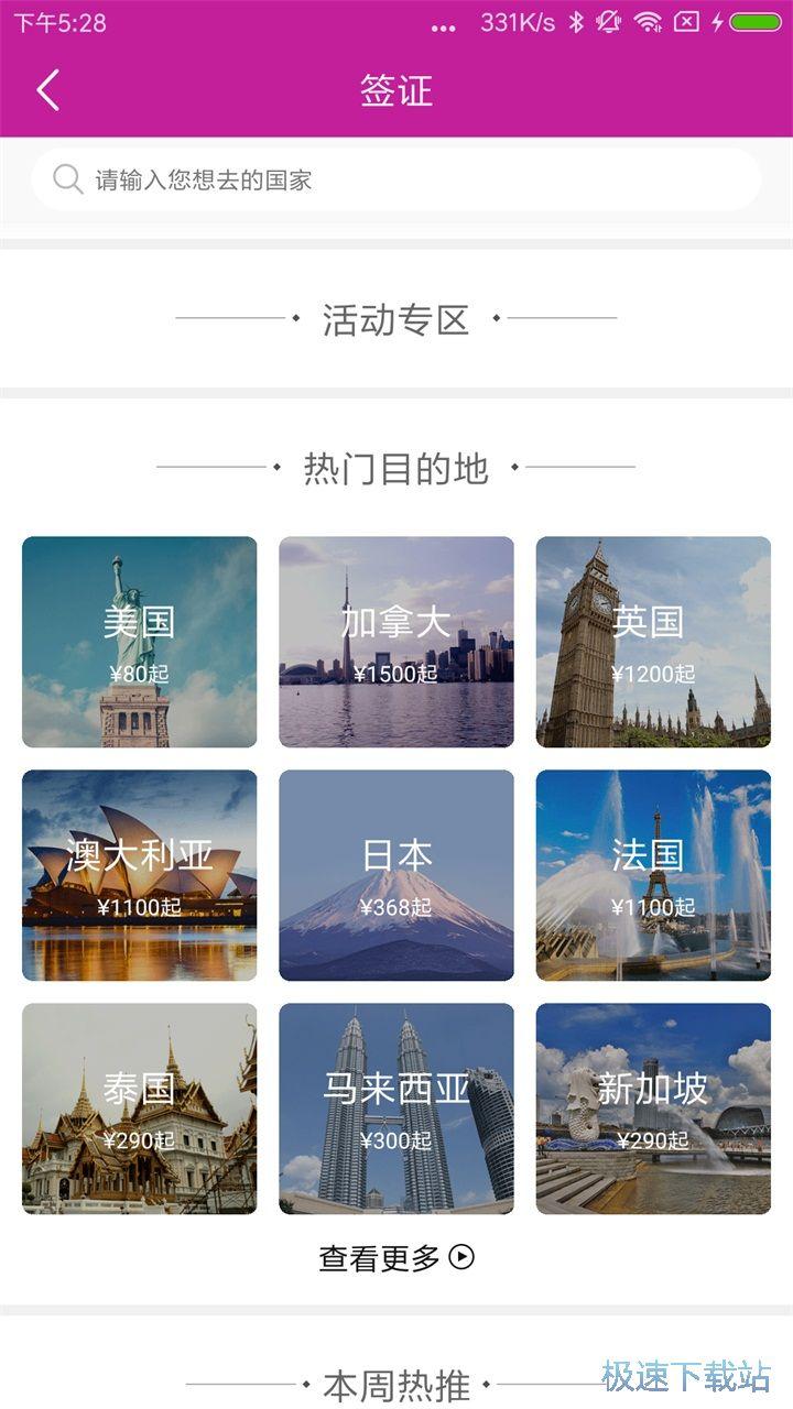 盈科旅游安卓版 截图
