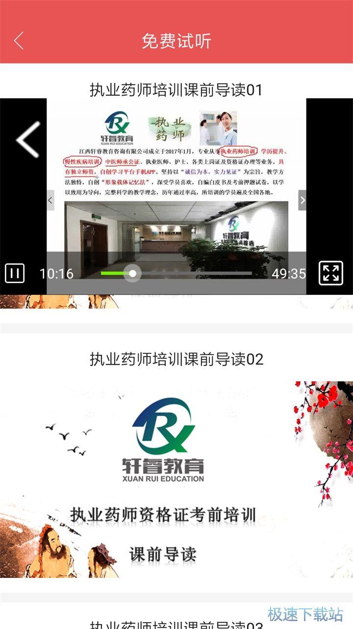轩睿教育安卓版下载 图片