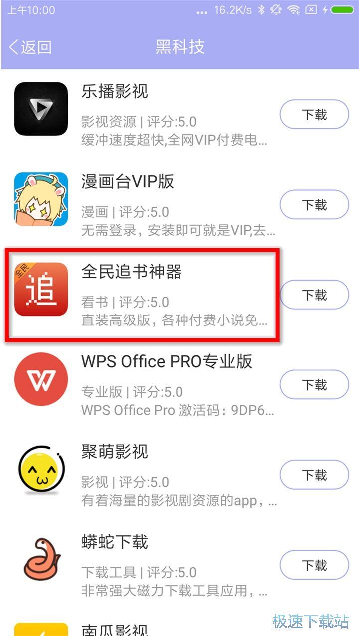 藏宝村手机版下载