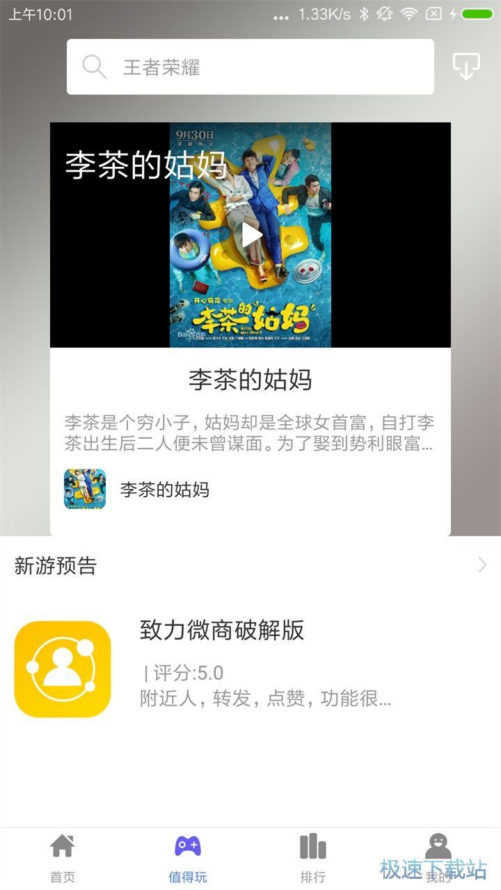 藏宝村安卓版 图片
