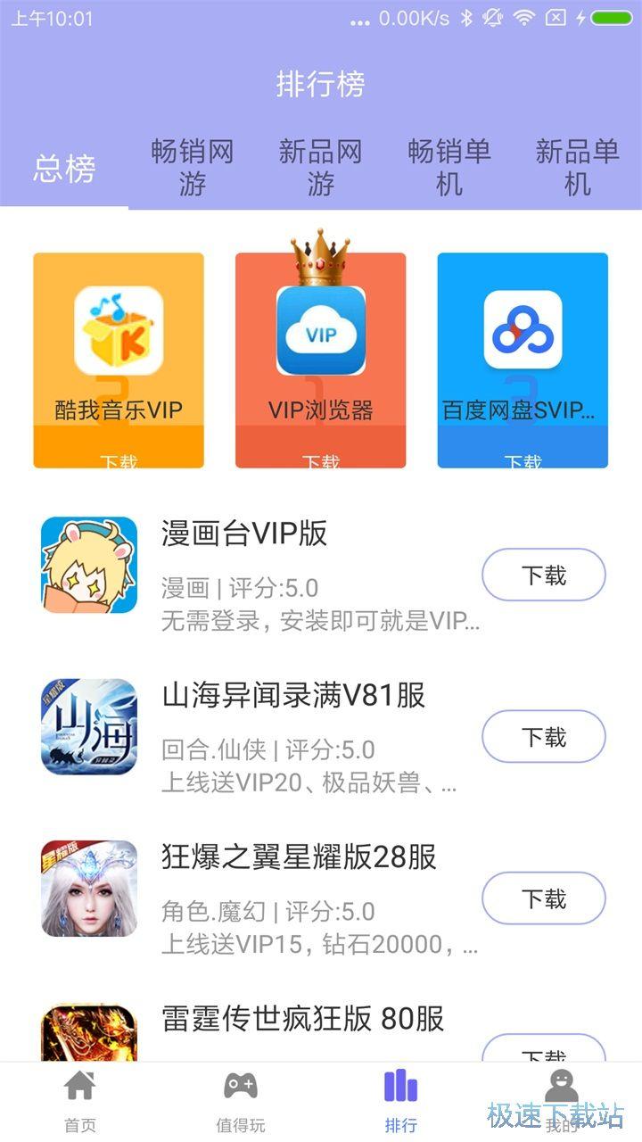 藏宝村安卓版下载 图片