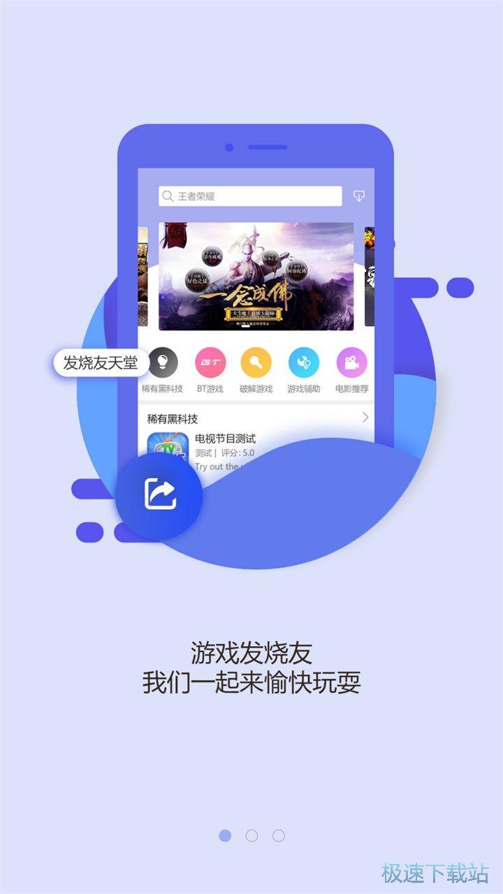 藏宝村手机版下载 图片