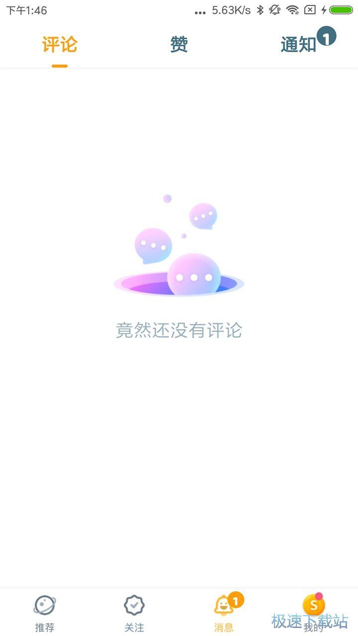 闪剧手机版下载 图片