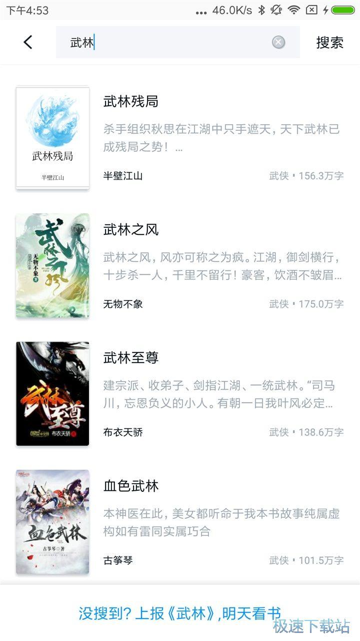 鱼悦追书安卓版下载 图片