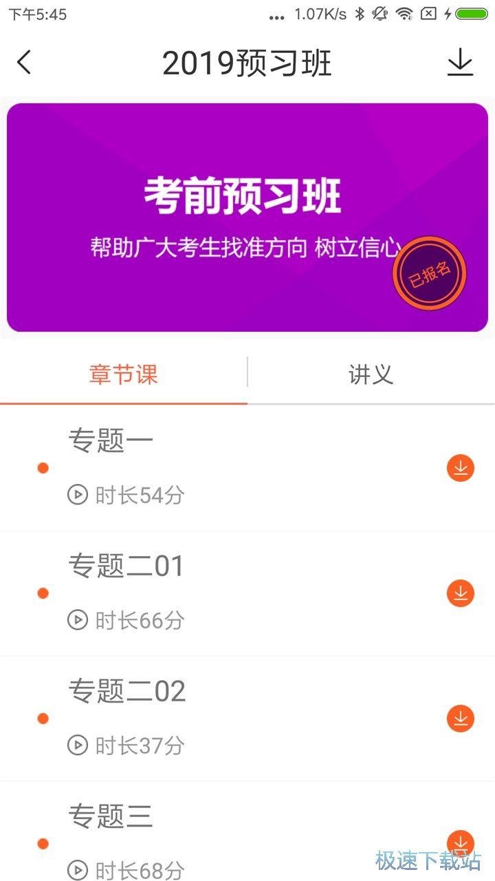 小霞会计安卓版 图片