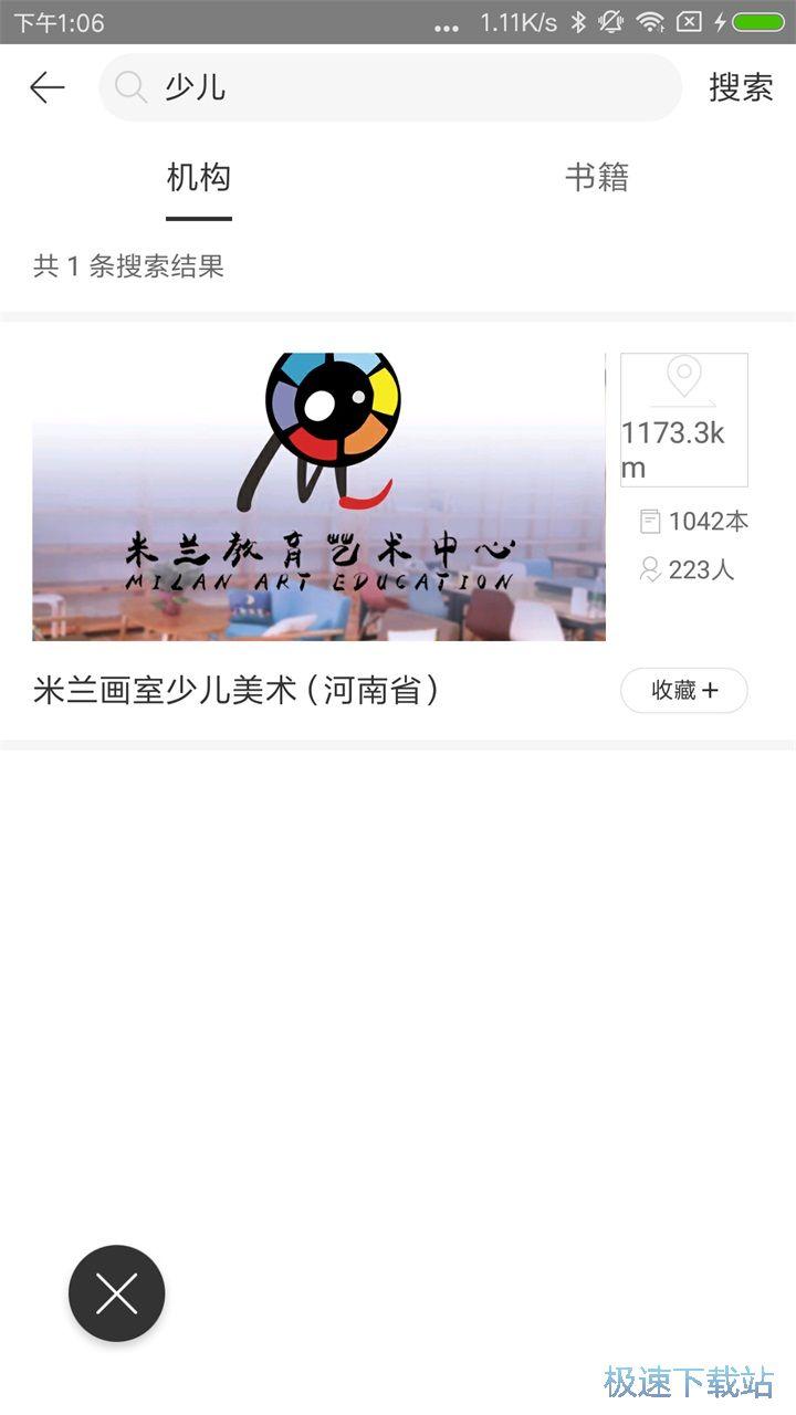 享读驿站安卓版下载 图片