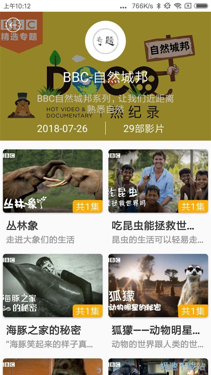 doco热纪录安卓版下载 图片