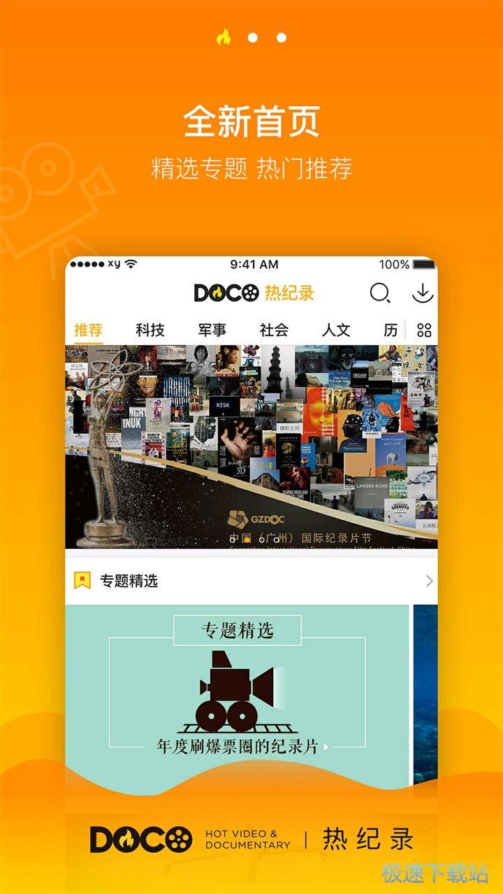 doco热纪录手机版下载 图片