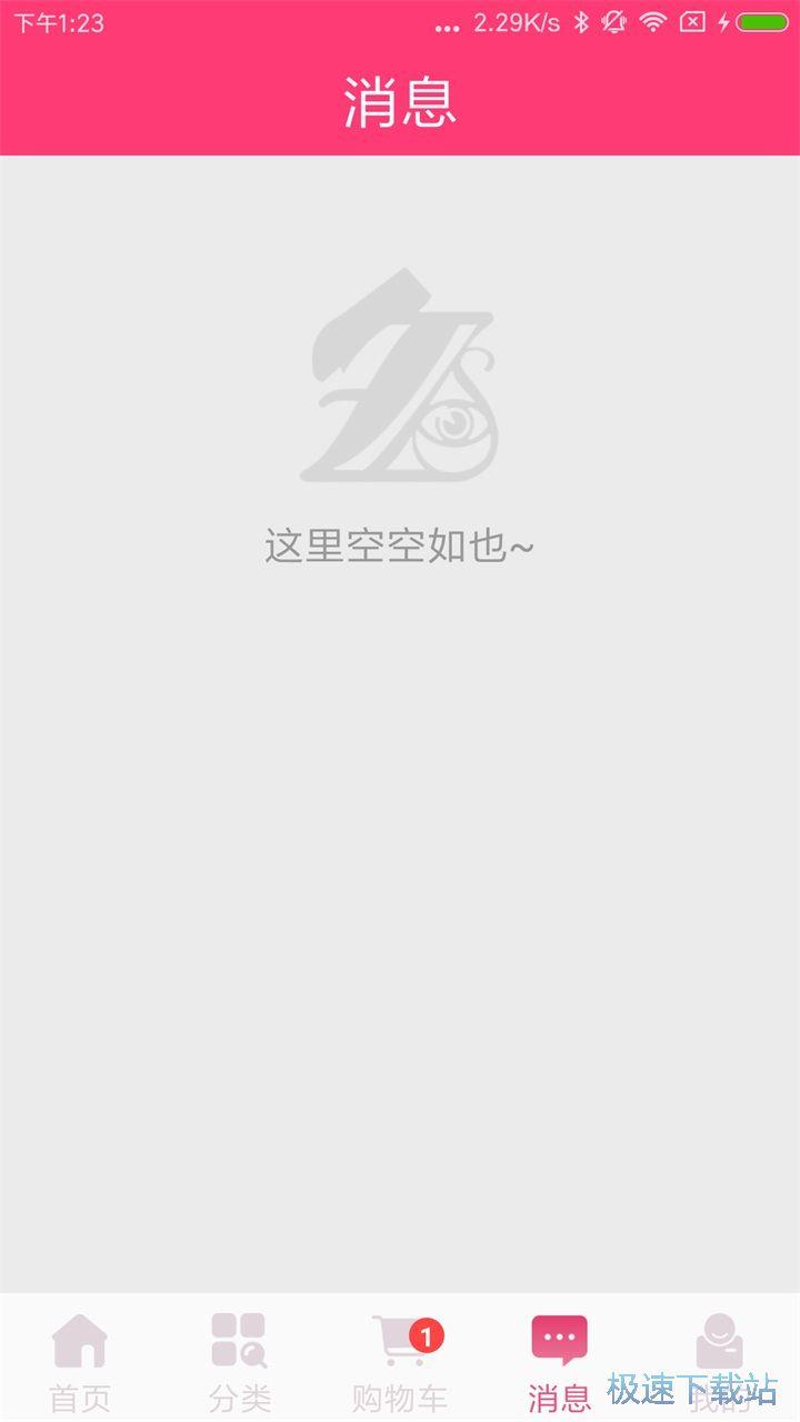 纵生商城安卓版下载 图片