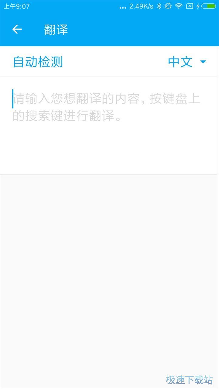 图文识别安卓版 图片