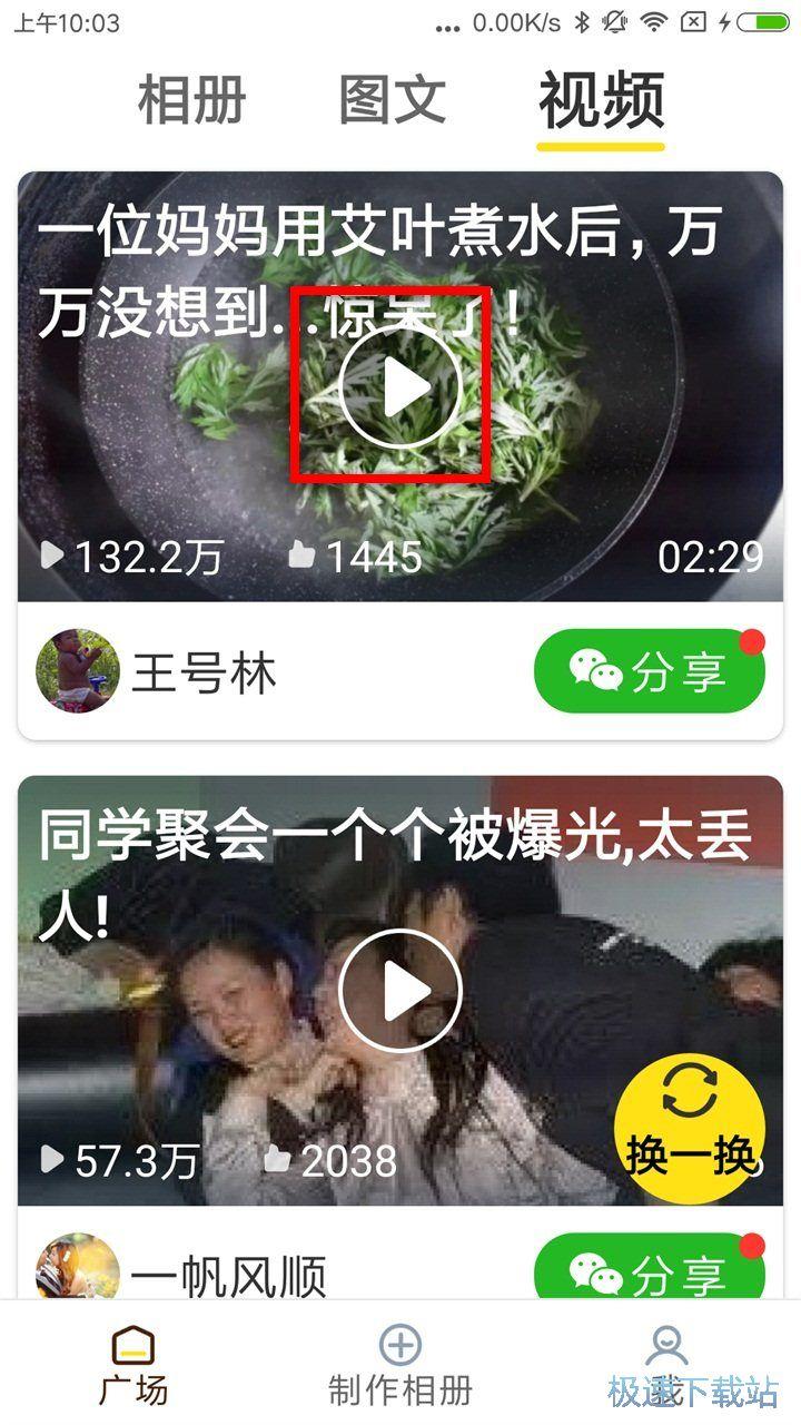 玉米相册安卓版下载