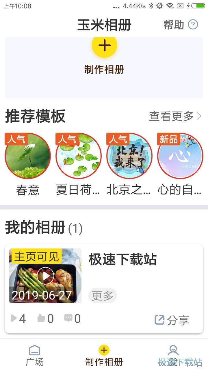 玉米相册安卓版下载 截图