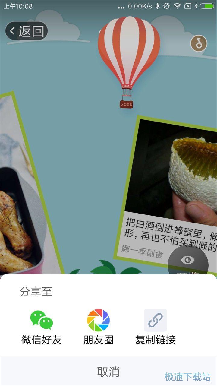 玉米相册手机版下载 截图